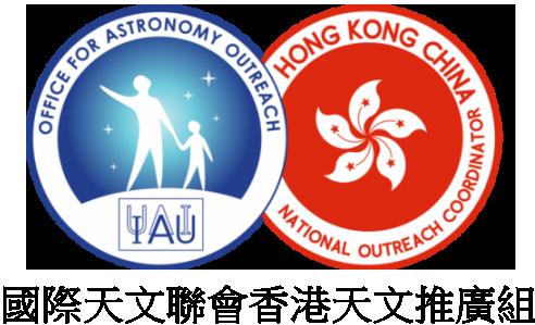 國際天文聯會香港天文推廣組