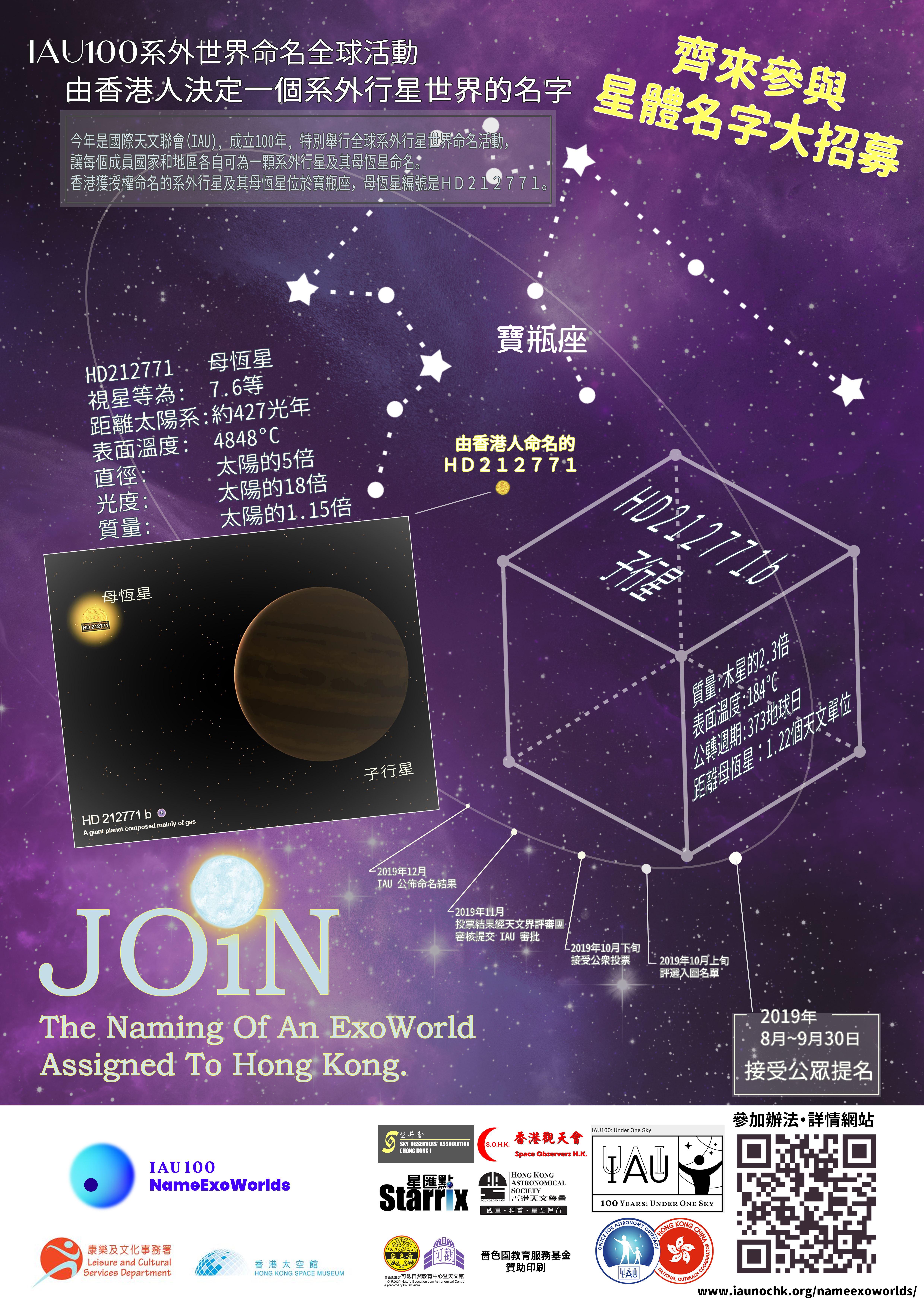 系外世界命名活動香港地區發佈講座